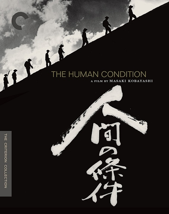 The Human Condition (DigiPack)(The Criterion Collection)(Blu-ray)(Region A)(Pre-order / Jun 8)