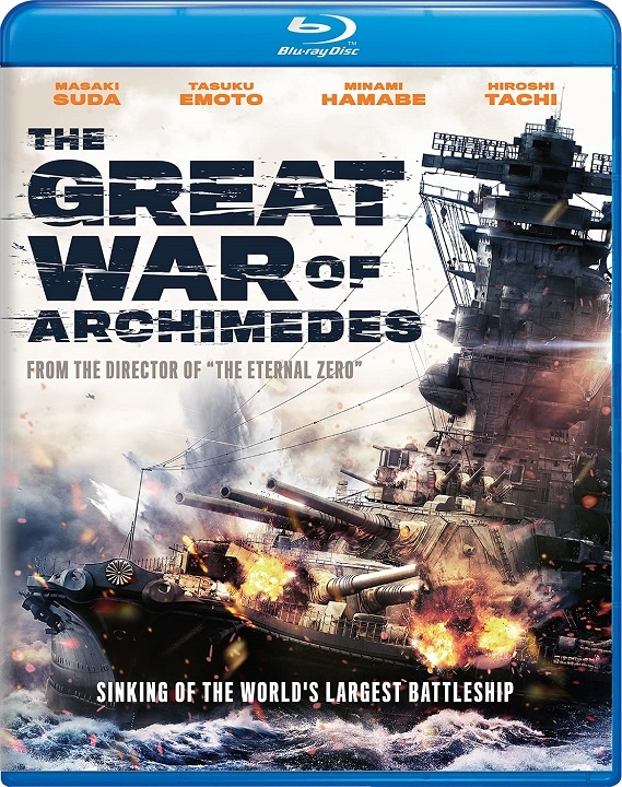 The Great War of Archimedes Blu-ray